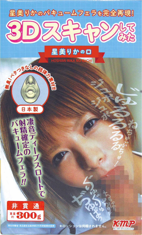 3D스캔 해봤다 호시미 리카의 입 POP 이미지 2