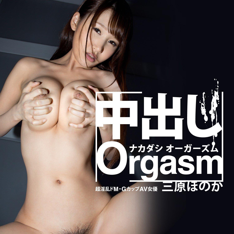 질내 사정 오르가즘 미하라 호노카 POP 이미지 3