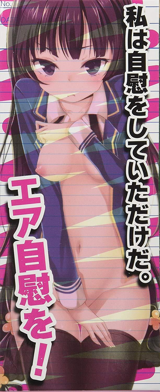 나는 성욕이 적은줄 알았는데!? 히나타 아오조라 POP 이미지 3