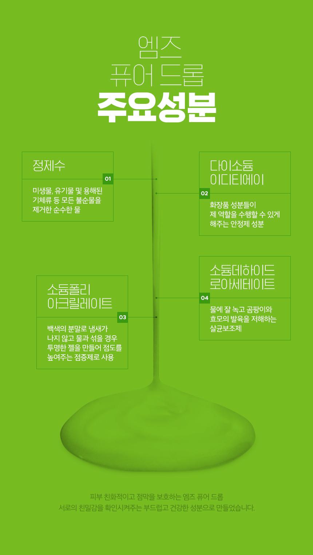 엠즈 퓨어 드롭 주요성분